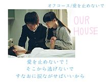 OUR HOUSEの画像(芦田愛菜に関連した画像)