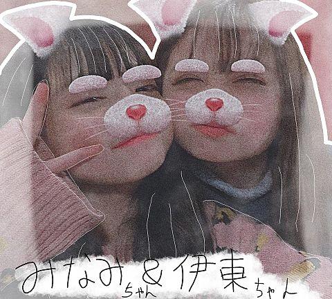 みなみちゃん&伊東ちゃんの画像(プリ画像)
