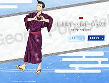 ギオルギー・ポポーヴィッチの画像(ユーリ!!!onICEに関連した画像)