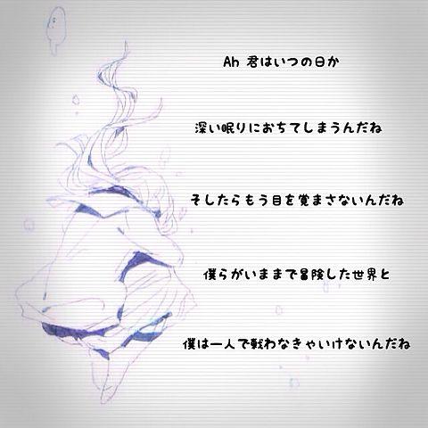 眠り姫の画像(プリ画像)