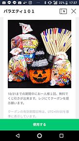 バラエティ101  2019.10.26の画像(バラエティに関連した画像)