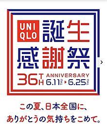 UNIQLOの画像(UNIQLOに関連した画像)