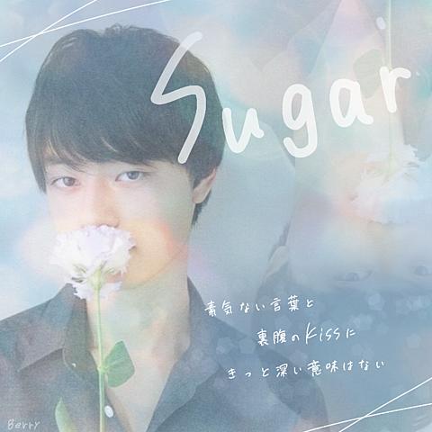 作間龍斗¦Sugarの画像(プリ画像)