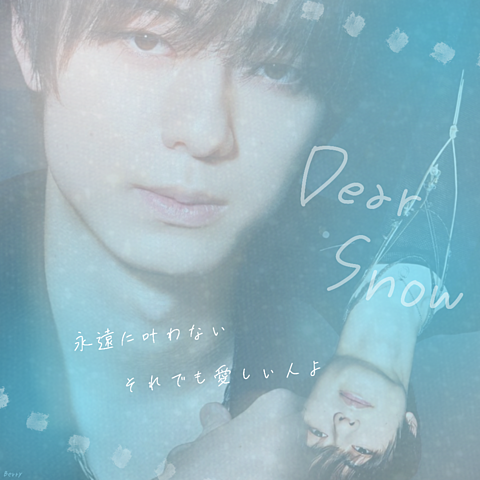 作間龍斗¦Dear Snowの画像(プリ画像)