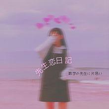 先生恋日記の画像(赤くなるに関連した画像)