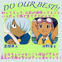 DO OUR BEST!!の画像(プリ画像)