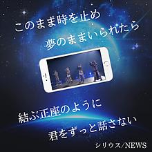 シリウス/NEWS プリ画像