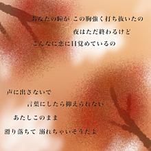 秋色の風の画像(プリ画像)