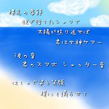 サマキラ Chu→ンの画像(プリ画像)