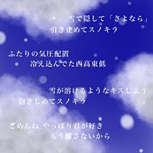 スノキラ☆の画像(プリ画像)