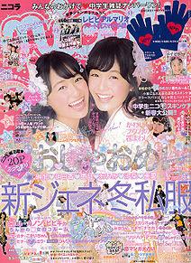 表紙の画像(久間田琳加 ニコラ 表紙に関連した画像)