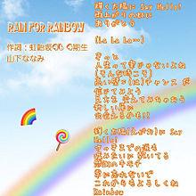 虹飴坂46 4thシングル Rain For Rainbowの画像(虹飴坂46に関連した画像)