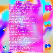 Second Stars 歌詞の画像(STARSに関連した画像)