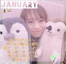 1月 グリカ 秋元あや プリ画像