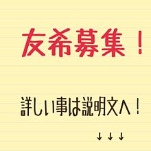 初!友希募集!!の画像(プリ画像)