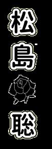 キンブレ文字の画像(松島聡 うちわに関連した画像)
