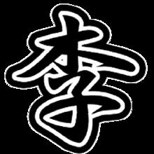 キンブレ文字の画像(うちわ 文字   Hey!Say!JUMPに関連した画像)