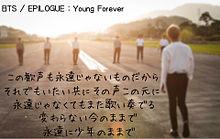 歌詞画    Young Foreverの画像(プリ画像)