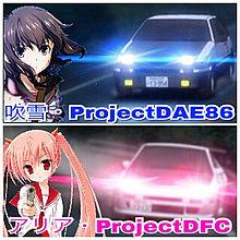 吹雪・ProjectDAE86&アリア・ProjectDFCの画像(緋弾のアリアに関連した画像)