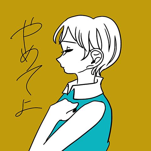 うぇの画像(プリ画像)