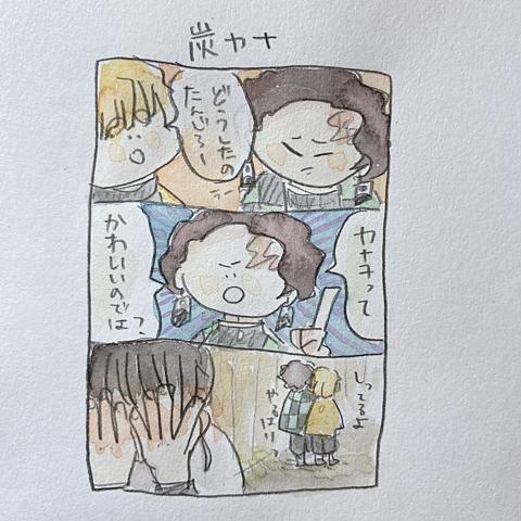 炭カナ!の画像(プリ画像)
