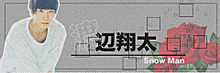 渡辺翔太の画像(twitterに関連した画像)