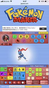ポケモンフュージョンの画像(ポケモンフュージョンに関連した画像)