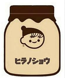平野紫耀〜チチヤス〜の画像(チチに関連した画像)