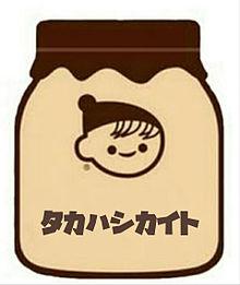 高橋海人〜チチヤス〜の画像(チチに関連した画像)