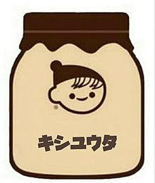 岸優太〜チチヤス〜の画像(チチに関連した画像)