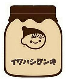 岩橋玄樹〜チチヤス〜の画像(チチに関連した画像)