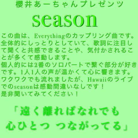 season 隠れ名曲の画像(プリ画像)