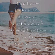 夏休みの思いの画像(夏休みに関連した画像)