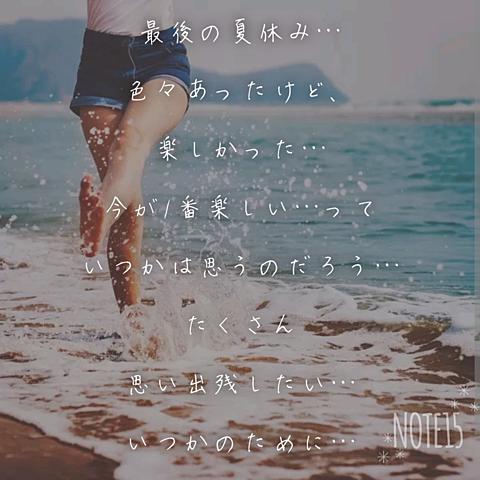 夏休みの思いの画像(プリ画像)