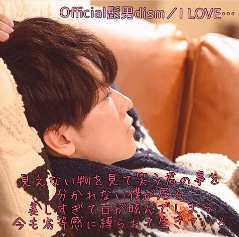 Official髭男dism|佐藤健|恋はつづくよどこまでもの画像 プリ画像