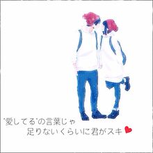 """100万回の""""I love you""""の画像(プリ画像)"""
