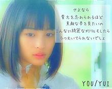 YOU/YUIの画像(プリ画像)