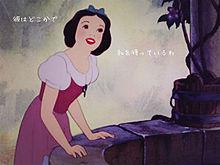 白雪姫の画像(おもしろ 待ち受けに関連した画像)