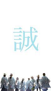 薄桜鬼 ✿ 新選組 プリ画像