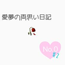 愛夢の両思い日記__No.0  #2の画像(バカップルに関連した画像)