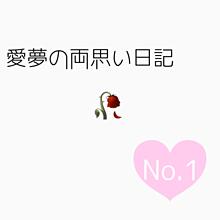 愛夢の両思い日記__No.1   10.9の画像(バカップルに関連した画像)