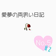愛夢の両想い日記__No.5  #2の画像(バカップルに関連した画像)