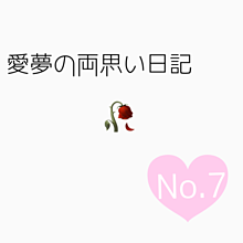 愛夢の両想い日記__No.7の画像(バカップルに関連した画像)
