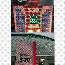 5×20東京ドームの画像(東京ドームに関連した画像)