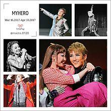 MYHERO 祝千秋楽の画像(音くり寿に関連した画像)