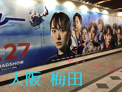 大阪 梅田 劇場版コード・ブルーの画像(プリ画像)