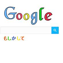 Googleの画像(google かわいいに関連した画像)