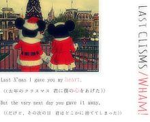 Last Christmas / Wham!の画像(クリスマス/X'mas/Christmasに関連した画像)