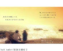 back number/助演女優症2の画像(片想い/片思い/両思い/両想いに関連した画像)