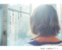 back number/幸せの画像(片想い/片思い/両思い/両想いに関連した画像)